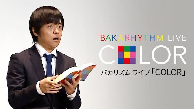 バカリズムライブ「COLOR」