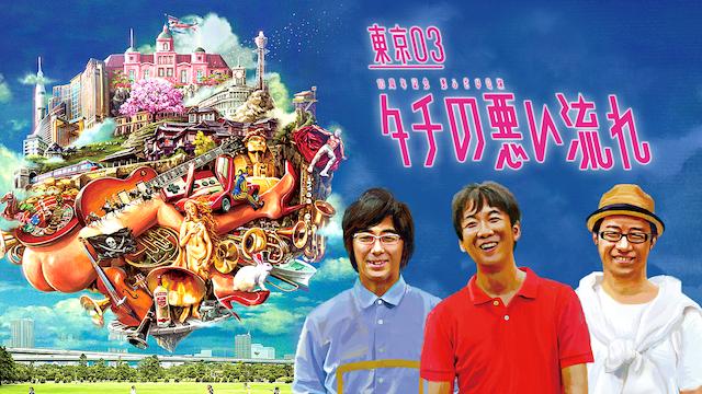 東京03 「10周年記念 悪ふざけ公演「タチの悪い流れ」」