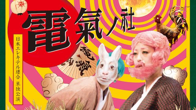 日本エレキテル連合 単独公演「電氣ノ社 ~掛けまくも畏き電荷の大前~」