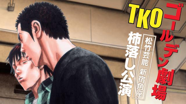 TKO「ゴールデン劇場~松竹芸能 新宿角座 ?落し公演~」