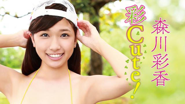 森川彩香「彩Cute!」