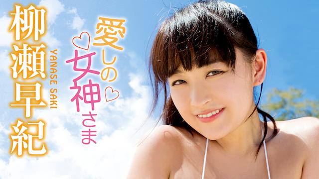 柳瀬早紀「愛しの女神さま」