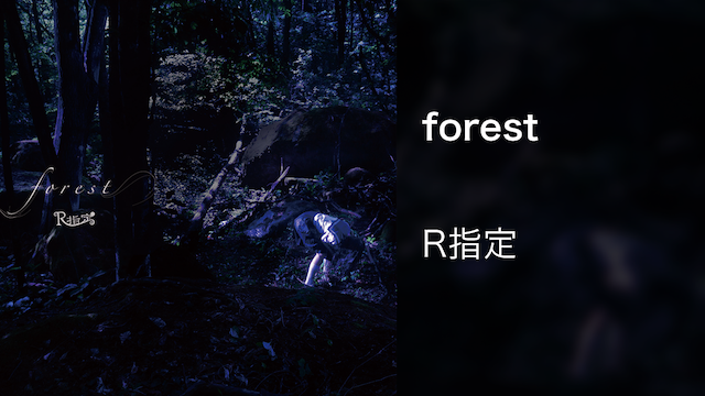【MV】forest/R指定