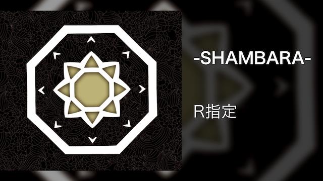 【MV】-SHAMBARA-/R指定