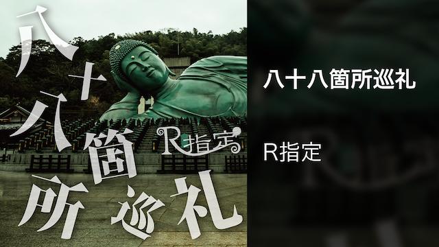 【MV】八十八箇所巡礼/R指定
