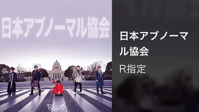 【MV】日本アブノーマル協会/R指定