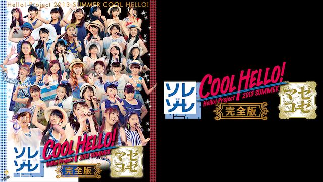 Hello!Project2013夏 ソレゾーレマゼコーゼ完全版