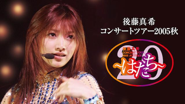 後藤真希コンサートツアー2005秋~はたち~