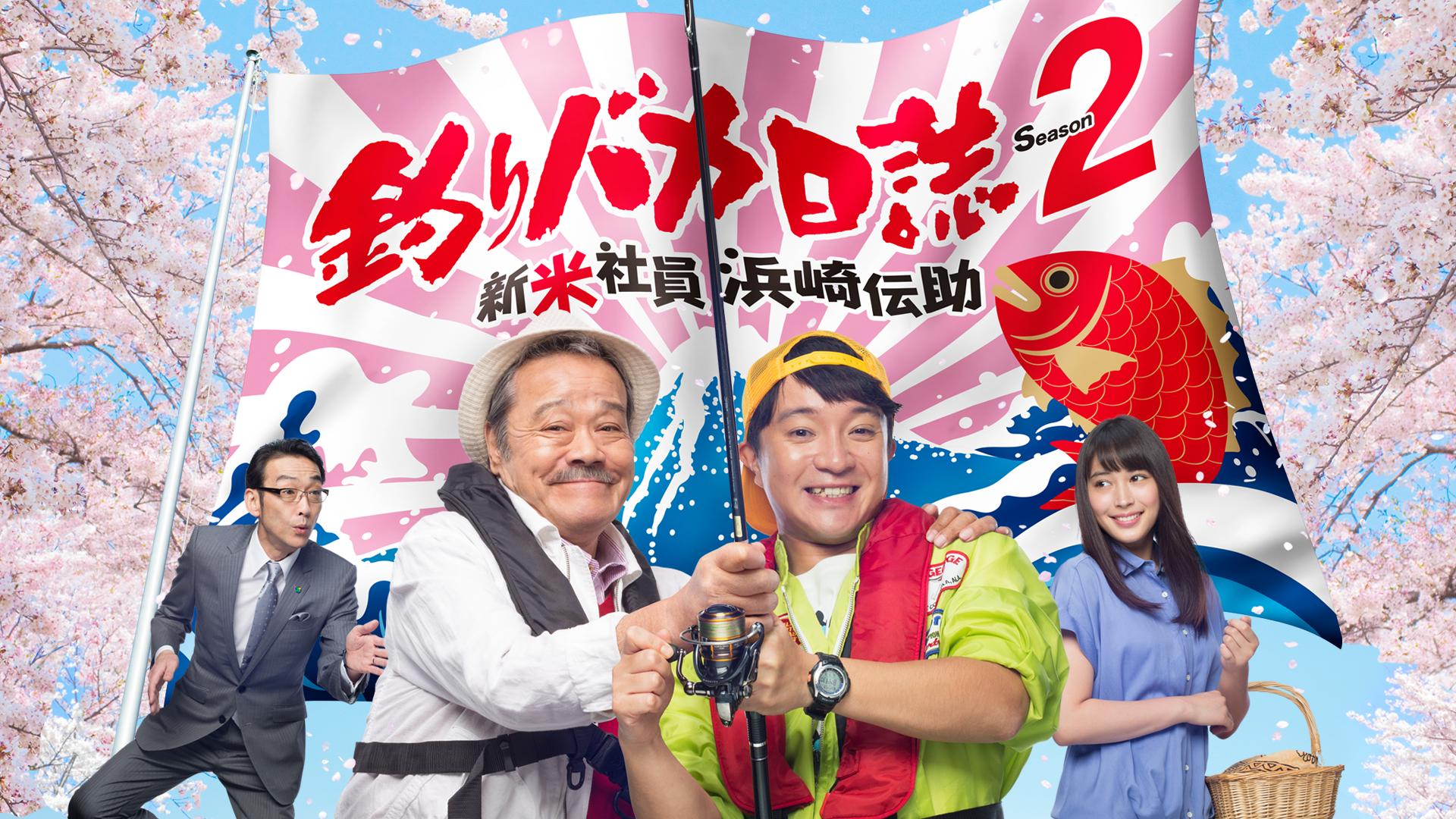 釣りバカ日誌 Season2 ~新米社員 浜崎伝助