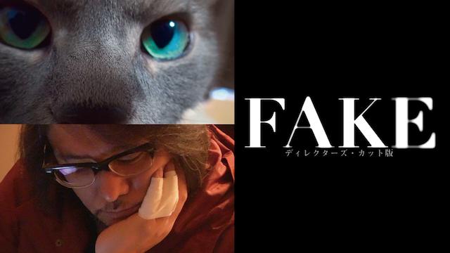 FAKEは見るべき?見ないべき?やらせなしの口コミと視聴可能な動画見放題サイトまとめ。