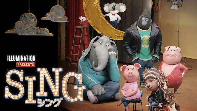 映画『SING/シング』フル動画を無料視聴なら動画配信サービス!あらすじ・字幕・吹替まとめ