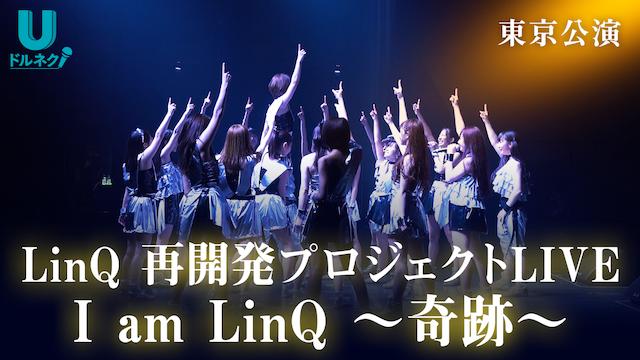 LinQ 再開発プロジェクトLIVE 東京公演 I am LinQ~奇跡~