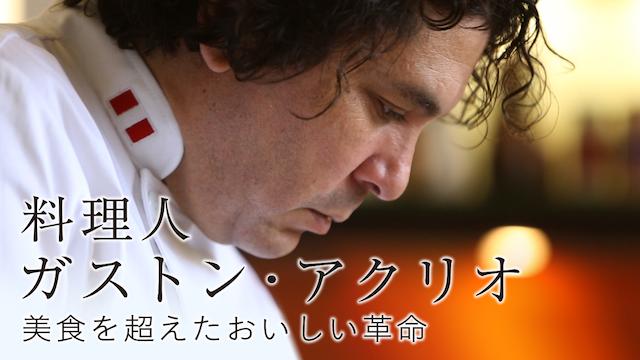 料理人ガストン・アクリオ 美食を超えたおいしい革命無料公式動画
