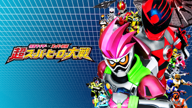 仮面ライダー×スーパー戦隊 超スーパーヒーロー大戦の画像