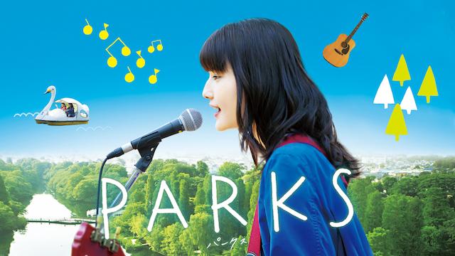 PARKS パークスの画像