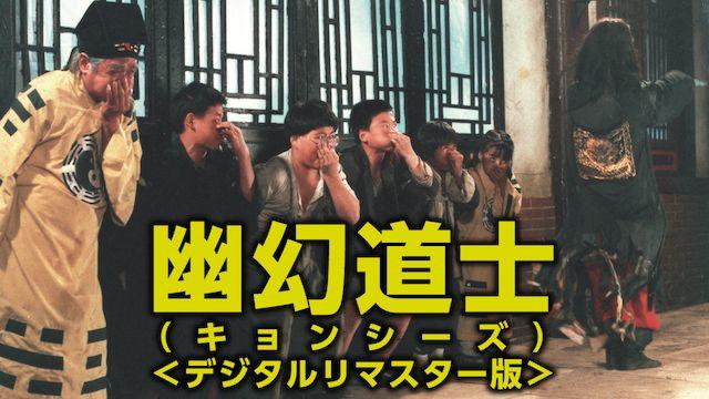 幽幻道士(キョンシーズ)1