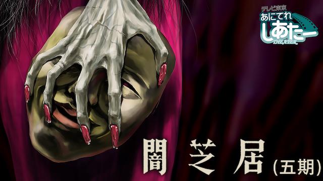 闇芝居(五期) 第10話 花占いの画像