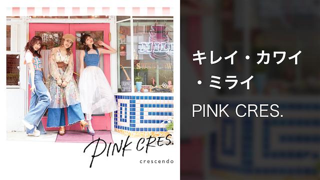 PINK CRES.『キレイ・カワイ・ミライ』(Music Video)