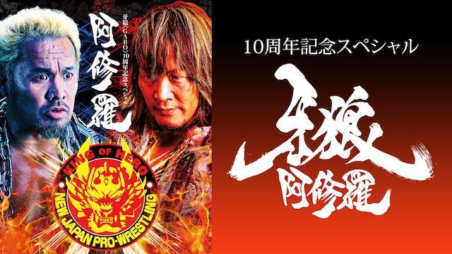 10周年記念スペシャル 牙狼<GARO>-阿修羅-