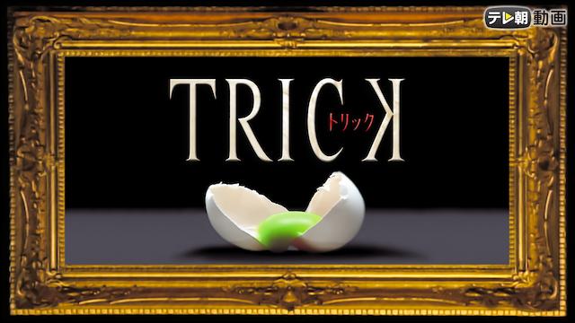 ドラマ『TRICK トリック』無料動画!フル視聴を見逃し配信で!第1話から最終回・再放送まとめ