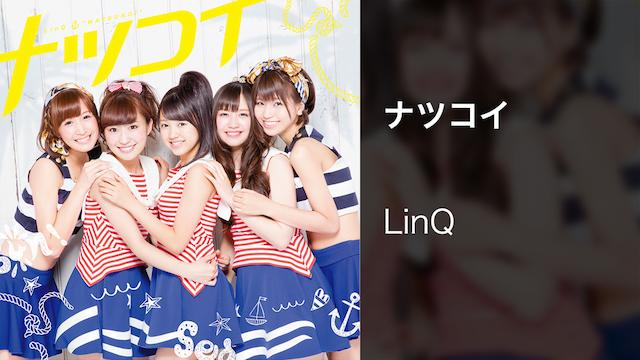 【MV】ナツコイ/LinQ