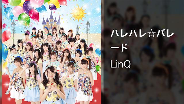 【MV】ハレハレ☆パレード/LinQ