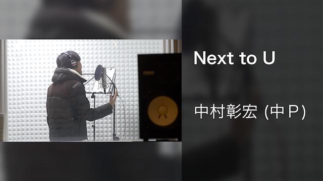 Next to U / 中村彰宏 feat. Le petite fleurie