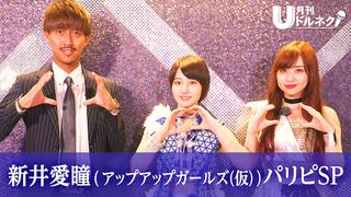 月刊ドルネク vol.09 新井愛瞳 (アップアップガールズ(仮))パリピSP