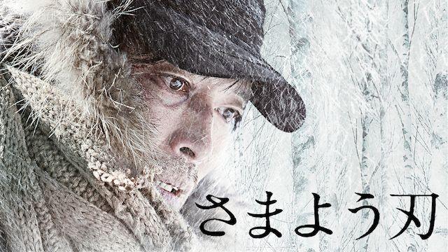さまよう刃(2014年・韓国)
