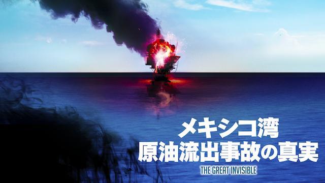 メキシコ湾原油流出事故の真実
