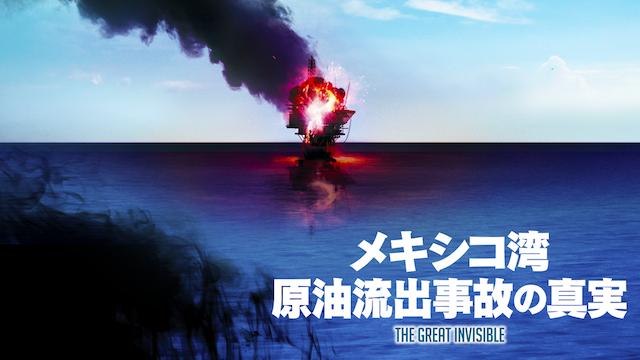 メキシコ湾原油流出事故の真実動画配信