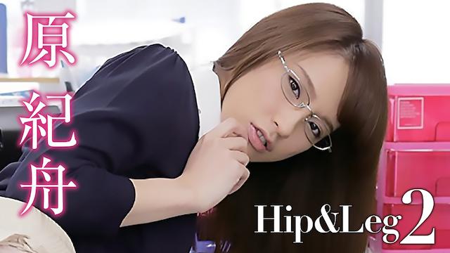 原紀舟 『Hip&Leg 2』