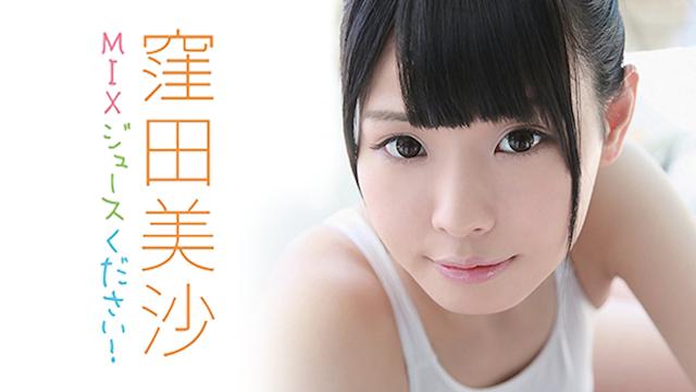 窪田美沙 『MIXジュースください!』