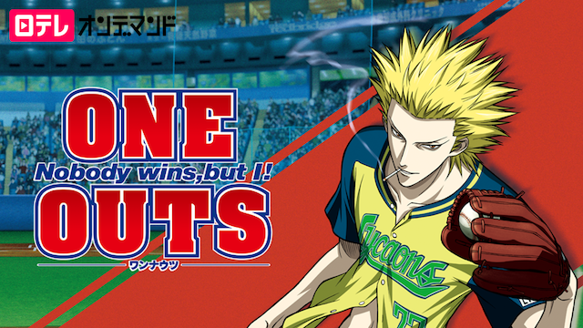 ONE OUTS-ワンナウツ-