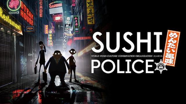 SUSHI POLICE めんたい風味
