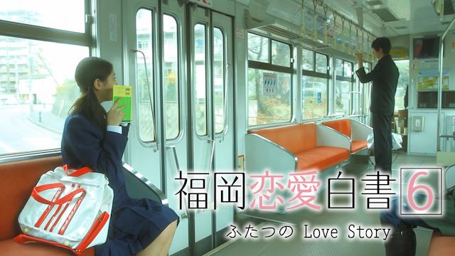 福岡恋愛白書6 ふたつの Love Story