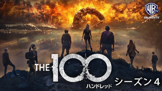The 100/ ハンドレッド シーズン4