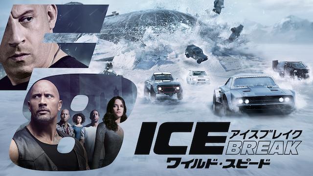 映画『ワイルド・スピード ICE BREA』動画を無料でフル視聴出来るサービスとレンタル情報!見放題する方法まとめ!