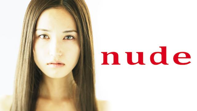 nudeの画像