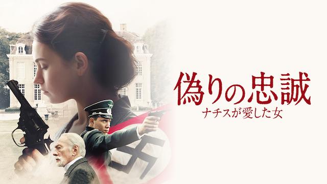 偽りの忠誠 ナチスが愛した女の画像
