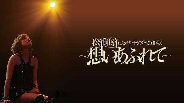 コンサートツアー2009秋~想いあふれて~