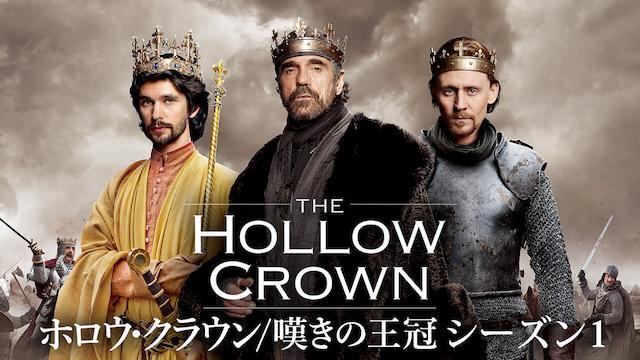 ホロウ・クラウン/嘆きの王冠 シーズン1