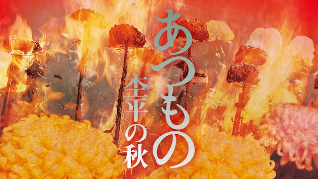 あつもの 杢平の秋の画像