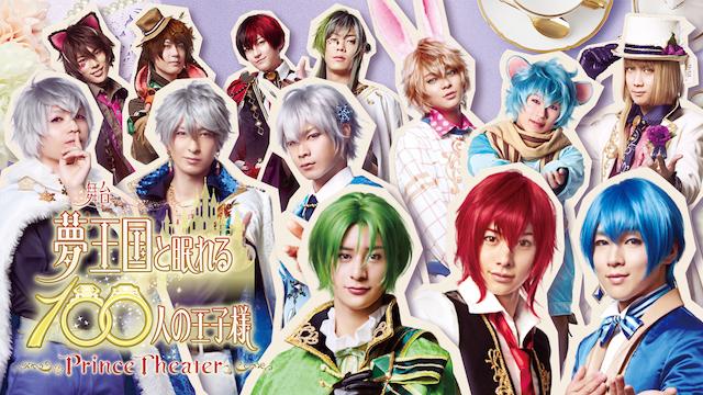 舞台「夢王国と眠れる100人の王子様 ~Prince Theater」