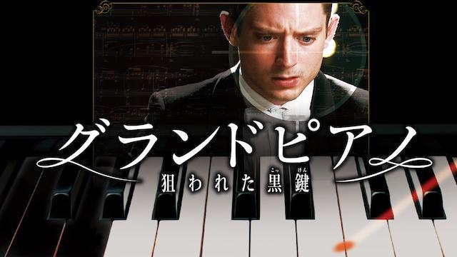 グランドピアノ~狙われた黒鍵~