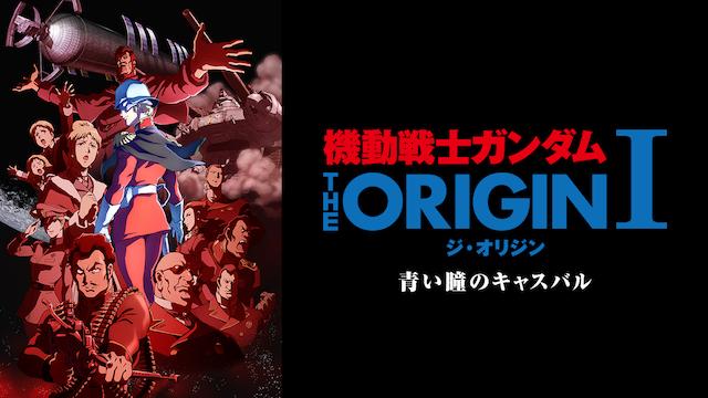 アニメ『機動戦士ガンダムTHE ORIGIN』無料動画まとめ!1話から最終回を見逃しフル視聴できるサイトは?