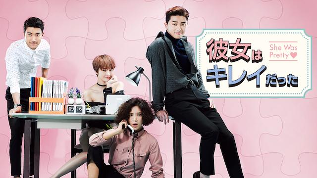 韓国ドラマ『彼女はキレイだった』動画の無料視聴方法!日本語字幕を1話から最終回まで!あらすじと見どころ
