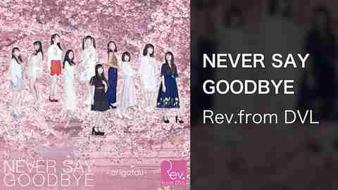 【MV】NEVER SAY GOODBYE / Rev.from DVLのサムネイル
