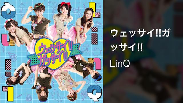 【MV】ウェッサイ!!ガッサイ!!/LinQ