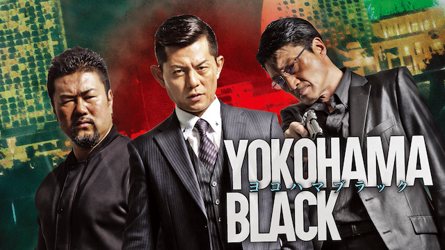 YOKOHAMA BLACK1動画配信
